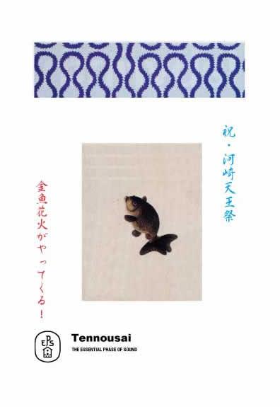 Matsuri_2